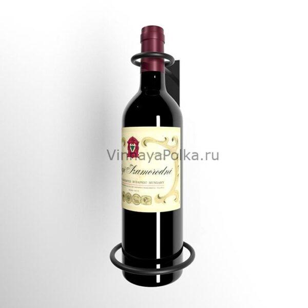 Держатель металлический для одной бутылки вина