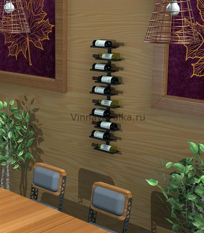 Настенный держатель прямой на 10 винных бутылок
